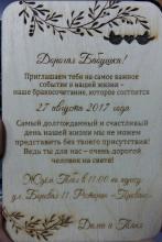 Текст приглашения